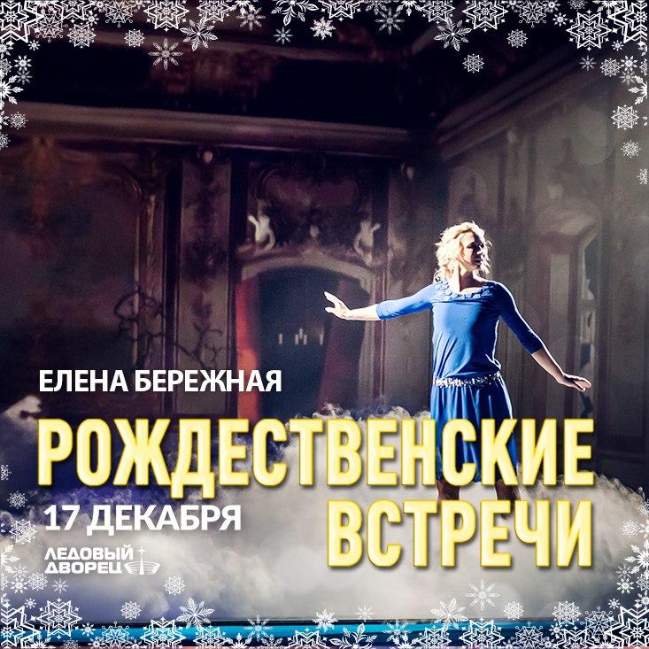 Новогодние шоу и гастрольный тур-2016, 2017, 2018 F3OvuLJV7RU