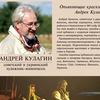 Andrey Kulagin