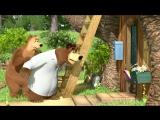 Маша и Медведь.  Витамин роста. Серия 30