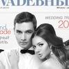 Свадебные хлопоты Краснодар/ свадьба в Краснодар