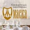Банкетный ресторан «Маска»