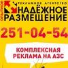РА Надежное размещение Красноярск