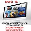 """МСРЦ """"Транспортная безопасность"""""""