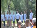 Открытие 2 лагерной смены в ДОЛ Юность . Сценка Хочу я быть вожатым