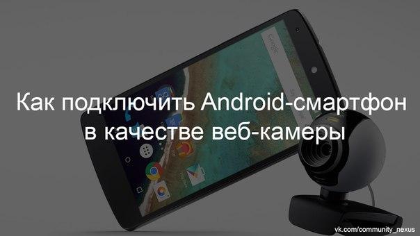 Как использовать устройство на android в качестве вебкамеры?