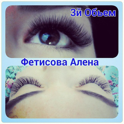 Алена Фетисова
