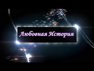 Мой фильм- Любовная История.