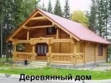 Строительство деревянных домов. Деревянный дом своими руками. (видеоурок)