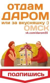 Ищу тебя, Омск | ВКонтакте