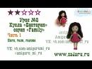 Урок 8. Часть 1. Кукла амигуруми Виктория серия family Мастер-класс Amigurumi doll