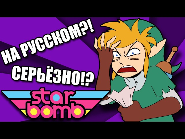 [RUS COVER] BEST Zelda Rap EVER!! Starbomb cover by OZVUCHENO