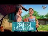 Сватики - Премьера нового мультсериала по мотивам сериала Сваты. (Анонс)
