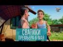 Сватики - Премьера нового мультсериала по мотивам сериала Сваты. Анонс
