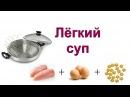 Лёгкий куриный суп с яйцом и звездочками в Сковороде ВОК от iCook.