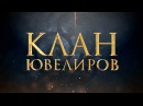 Клан Ювелиров 11 серия