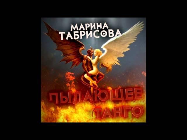 Марина Табри Пылающее танго Miroslav Safin Remix