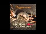 DJ Shevtsov feat. Мила Куликова - Безупречность (Pavel Velchev &amp Dmitriy Rs Remix)