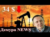 Степан Демура -  Все как и предсказывалось. Нефть летит вниз 08.01.2016