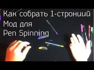 Основы Pen Modding #4   Как сделать односторонний мод для Pen Spinning?