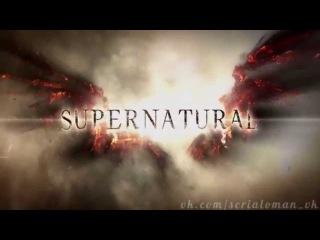 Заставки 1-10 сезонов сериала «Сверхъестественное / Supernatural»
