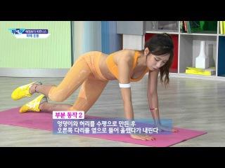 예정화 피트니스 - 하체 운동 - 허벅지와 힙라인을 아름답게, 허벅지 군살 제거