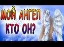 КТО ТВОЙ АНГЕЛ-ХРАНИТЕЛЬ