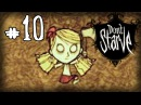 Dont Starve Прохождение 10 - Венди и ее сестренка