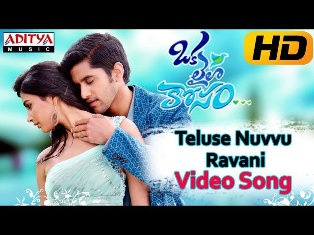 Teluse Nuvvu Ravani Full Video Song || Oka Laila Kosam Video Songs || Naga Chaitanya, Pooja Hegde