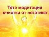 Медитация очистки | Медитация очищения | Медитация очищения от негатива