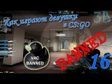 Как играют девушки 16 | Вак бан?? - How to play girls CS:GO Vac Banned ??