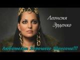 Леонсия Эрденко -  Цыганочка души