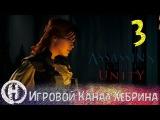 Assassin's Creed Unity - Часть 3 (Сюжет) - Тамплиер и Ассасин
