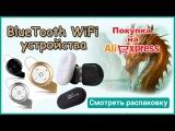 BlueTooth гарнитуры и Usb WiFi адаптеры с Алиэкспресс. Распаковка