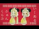 【みきとP/ mikitoP】【GUMI・Rin Kagamine/鏡音リン】12funclub/いーあるふぁんくらぶ