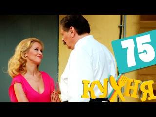Сериал Кухня 4 сезон 15 серия (75 серия) HD - русская комедия 2014