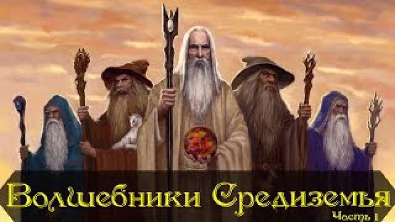 Волшебники средиземья - Истари   Часть 1