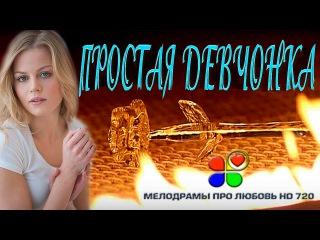 ПРОСТАЯ ДЕВЧОНКА 2015 В хорошем качестве!Русские мелодрамы 2015 смотреть онлайн