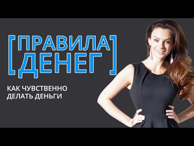 [Правила Денег] Как чувственно делать деньги. Светлана Керимова.