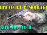 Коп На Поле. Пистолет и Монеты. В Поисках клада!