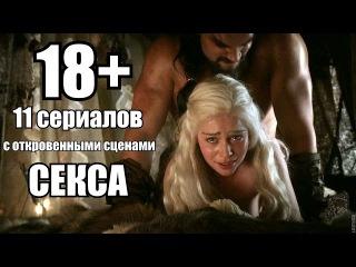 11 сериалов с откровенными сценами секса НеТоп 18