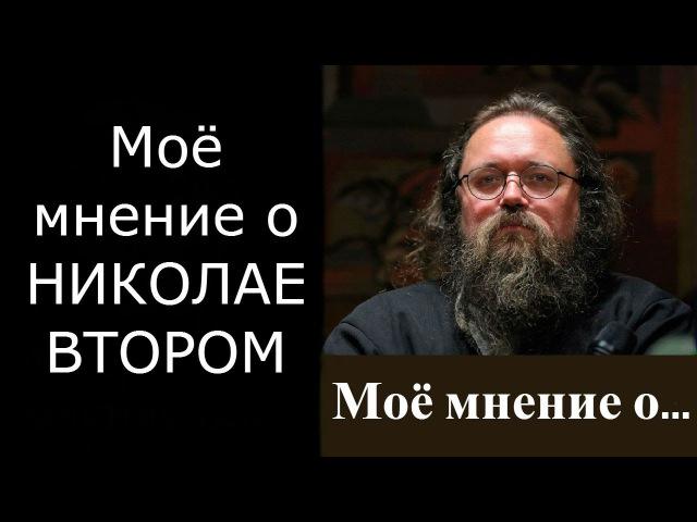 Андрей Кураев - Моё мнение о Николае Втором.