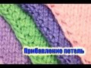 Прибавление петель. Вязание спицами. Видеоурок 9