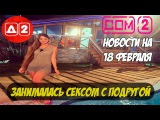 Новости Дом 2 на 18 ФЕВРАЛЯ НА 6 ДНЕЙ РАНЬШЕ ЭФИРОВ (18.02.2016)