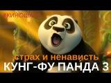 """""""Кунг-фу панда 3"""" - обзор мультфильма без спойлеров (Киношаги по стеклу)"""