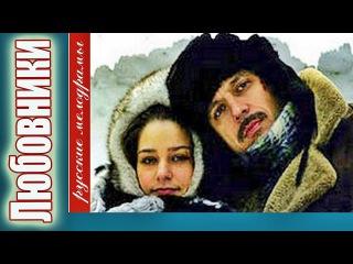ФИЛЬМ ПРЕКРАСНЫЙ, СПОКОЙНЫЙ,СВЕТЛЫЙ! Любовники - Русские фильмы, Русские мелодрамы