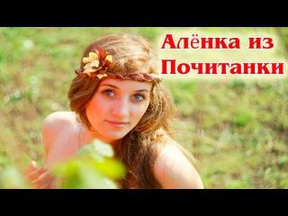 ХОРОШАЯ, ЛЕГКАЯ РУССКАЯ КОМЕДИЯ! Аленка из Почитанки - Русские комедии, Русское кино
