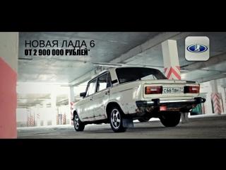 Реклама Жигули - Лада 2106