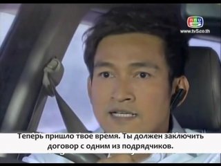 Между небом и землей | Likit Fah Cha Ta Din [16/35] [rus sub]