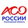АСО России - Ульяновская область