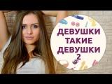 Девушки такие девушки  2 Шпильки  Женский журнал